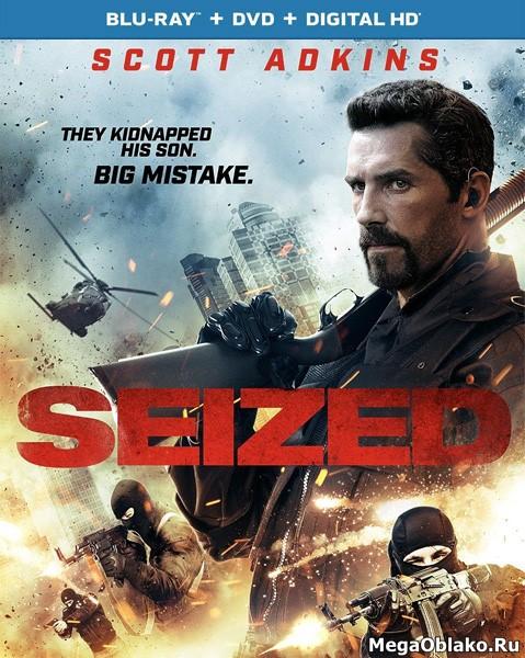 Заложник / Seized (2020/BDRip/HDRip)