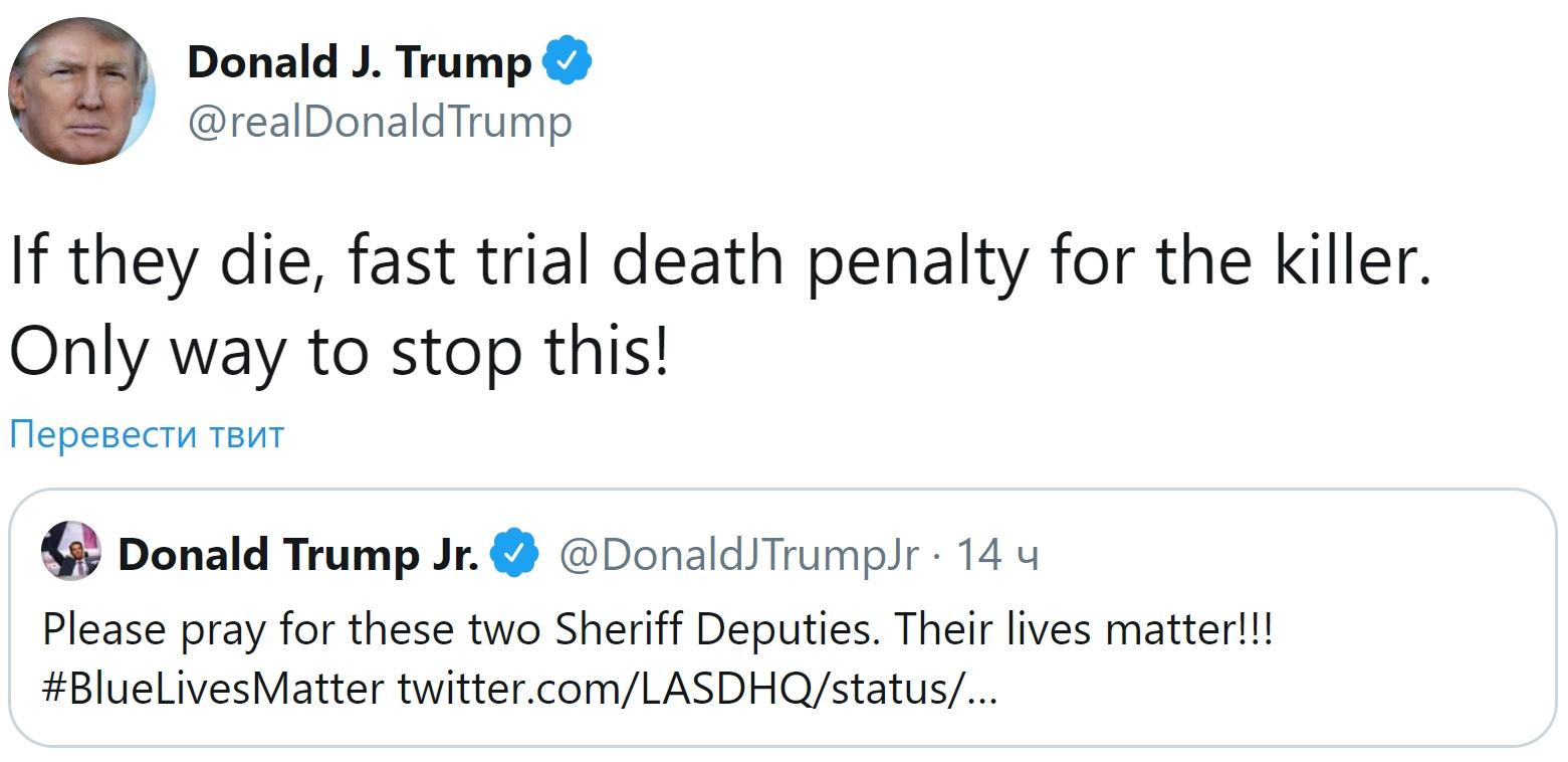 Дональд Трамп: единственный выход – это казнь