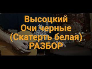 """Владимир Высоцкий """"Очи черные"""" (Скатерть белая залита вином) РАЗБОР на гитаре правильные аккорды бой"""