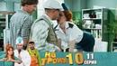▶️ На Троих 10 сезон 11 серия🔥 Юмористический сериал от Дизель Студио Угар и Приколы 2021