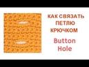 Как крючком связать петлю для пуговицы How to crochet horizontal Buttonhole