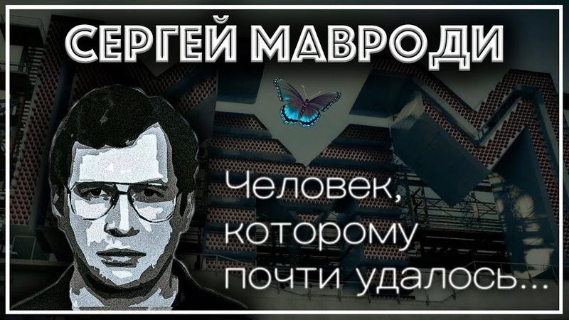 Сергей Мавроди человек которому почти удалось