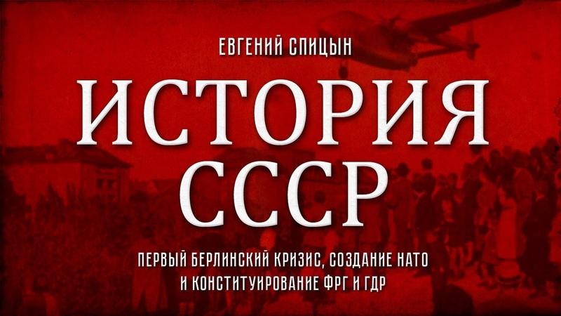 Евгений Спицын История СССР № 123 Берлинский кризис создание НАТО и конституирование ФРГ и ГДР
