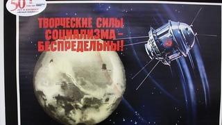 Юрий ГАГАРИН сообщение Левитана / Выставка плакатов в ТКМ / 60 лет первого полета человека в космос