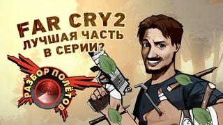 Разбор полётов. Far Cry 2