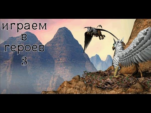 Герои Меча и Магии 3(HoMM3) - Возрождение Эрафии-Долгую жизнь королеве-Утёс грифонов (часть 3)