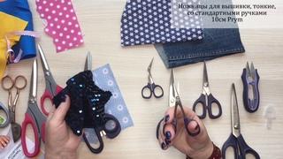 Видеообзор на ножницы для вышивания.