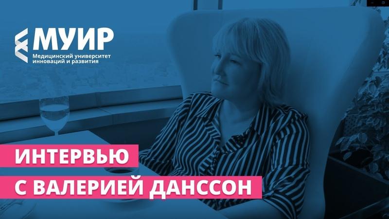 Интервью с Валерией Данссон