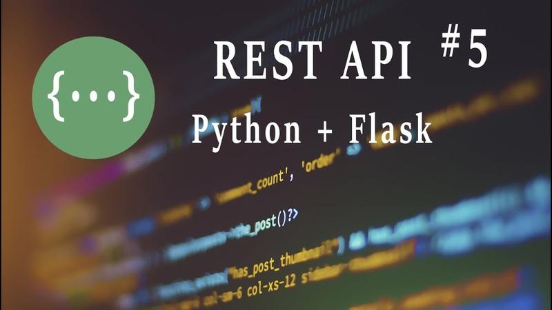 REST API Python Flask База данных SqlAlchemy ORM Часть 2