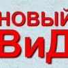 """НАТЯЖНЫЕ ПОТОЛКИ """"Новый ВиД"""" Таганрог"""