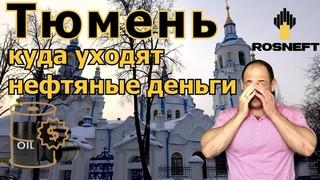 Тюмень - обзор города. Тренировка (на базе ФК Тюмень)