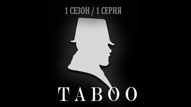 Табу TABOO 1 сезон 1 серия Lostfilm