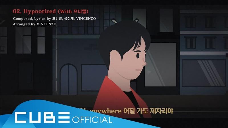 육성재 YOOK SUNGJAE 'Hypnotized With 프니엘 ' Audio Teaser