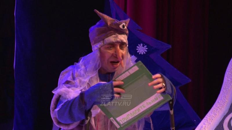 Златоуст вытянул Счастливый новогодний билет Премьера спектакля состоялась в Омнибусе