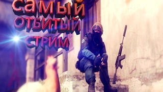 |Стрим по Counter Strike Global Offensive|Самый отбитый стрим|соберем 10лайков?|