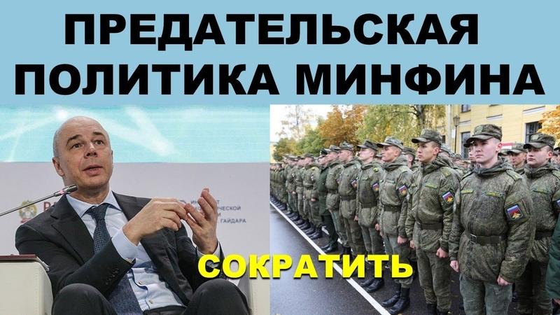 Вместо укрепления армии РФ Минфин ее сокращает Генерал Соболев о реальных угрозах и боеготовности