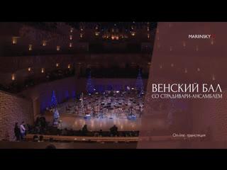 LIVE Vienna Ball with the Stradivarius Ensemble  Венский бал со Страдивари-ансамблем-2020- HD