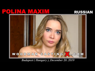 [ vip ] polina maxim woodman casting x