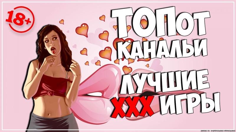 ТОПот Канальи ● Лучшие XXX игры Только для взрослых 18