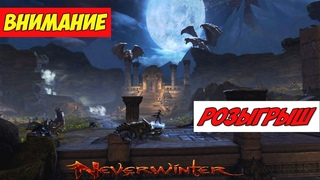 Neverwinter Online | Розыгрыш к 8 Марта | 2021 [PC\RU]
