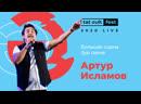 Артур Исламов (Live / Tat Cult Fest 2020)