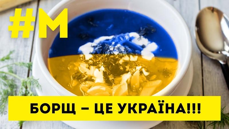 МОНТЯН Российско украинская битва за борщ 😤