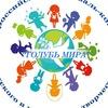 Всероссийский  фестиваль-конкурс «ГОЛУБЬ МИРА»