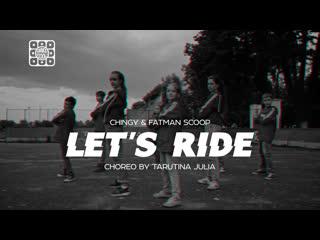 Let's Ride - Chingy & Fatman Scoop | DANCE-COOL | Choreo by Tarutina Julia