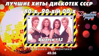 💣💣💣ТАНЦПЛОЩАДКА.Лучшие хиты 80-х 90-х CCCР🧨🧨🧨🔛Выпуск N12🆕🆕🆕 Автор-Дмитрий Санкович. Душевное радио 📻