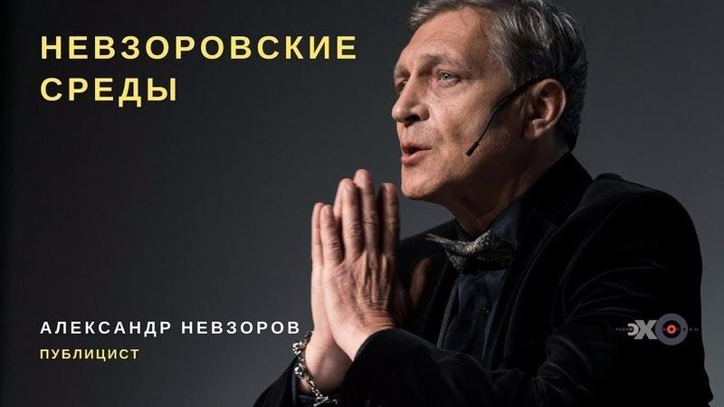 Александр Невзоров Невзоровские среды @Александр Невзоров 25 11 20
