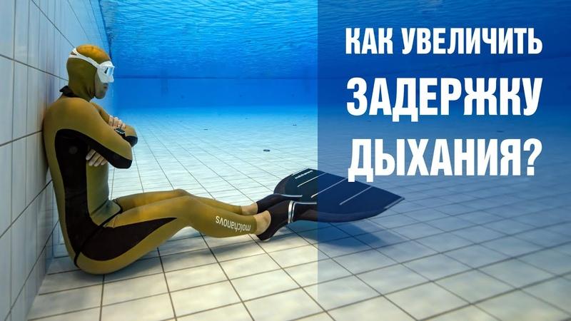 КАК УВЕЛИЧИТЬ ЗАДЕРЖКУ ДЫХАНИЯ 7 советов от Алексея Молчанова