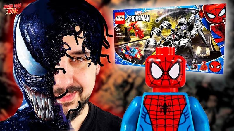 ПАПА РОБ И LEGO КРАУЛЕР ВЕНОМА MARVEL SUPER HEROES: КАРНАЖ, ВЕНОМ И ЧЕЛОВЕК-ПАУК! 13