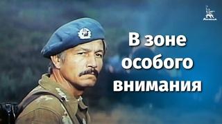 В зоне особого внимания (FullHD, боевик, реж. Андрей Малюков, 1977 г.)