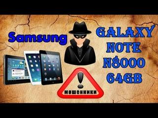 Samsung N8000 64gb Мошенники разводят ОСТОРОЖНО ЛОХОТРОН