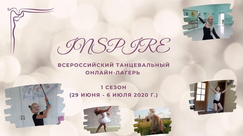 Танцевальный онлайн лагерь INSPIRE 1 сезон 29 июня 6 июля 2020 г