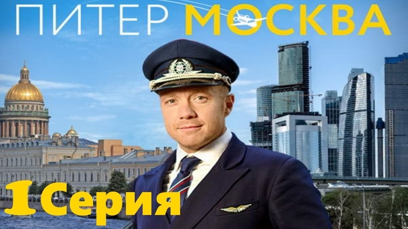 Питер Москва Серия 1 Мини сериал HD