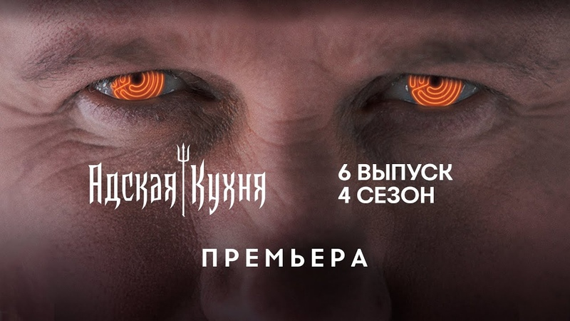 Адская кухня 4 сезон 6 выпуск