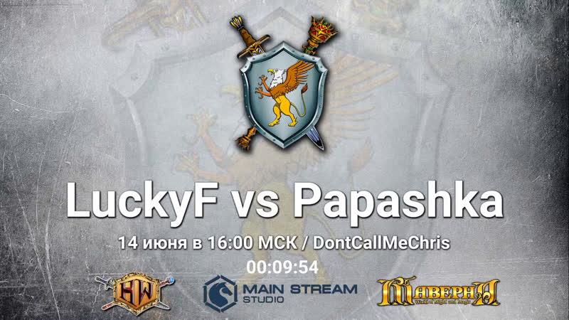 СНГ Онлайн LuckyF vs Papashka 1 8 финала Chris Sav1tar