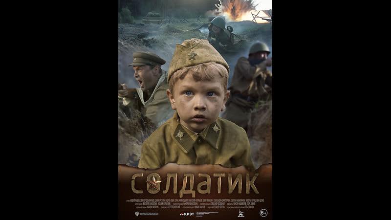 История о герои В О В шестилетнего Сережи Алешкове