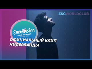 Duncan laurence - arcade (eurovision 2019 - the netherlands)