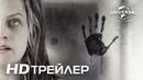ЧЕЛОВЕК НЕВИДИМКА Трейлер 2 В кино с 5 марта