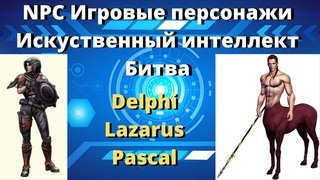 #4 / Создание NPC и врагов / ИИ / Битва / Создание врагов / Delphi, lazarus, kylix, pascal