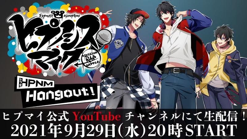 2021年9月29日 水 20時配信 「ヒプノシスマイク Division Rap Battle HPNM Hangout!」 24