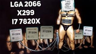 i7 7820x - РАЗГОН, ТЕСТ В ИГРАХ  LGA 2066 OVERCLOCK