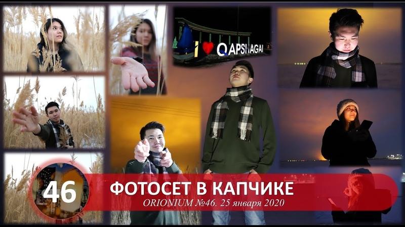 ORIONIUM №46 - Фотосет в Капчике (25/01/2020)