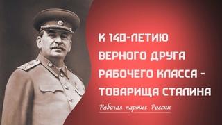 К 140-летию верного друга рабочего класса – товарища Сталина.