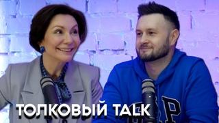 Толковый TALK: Елена Бондаренко - Тарик Незалежко