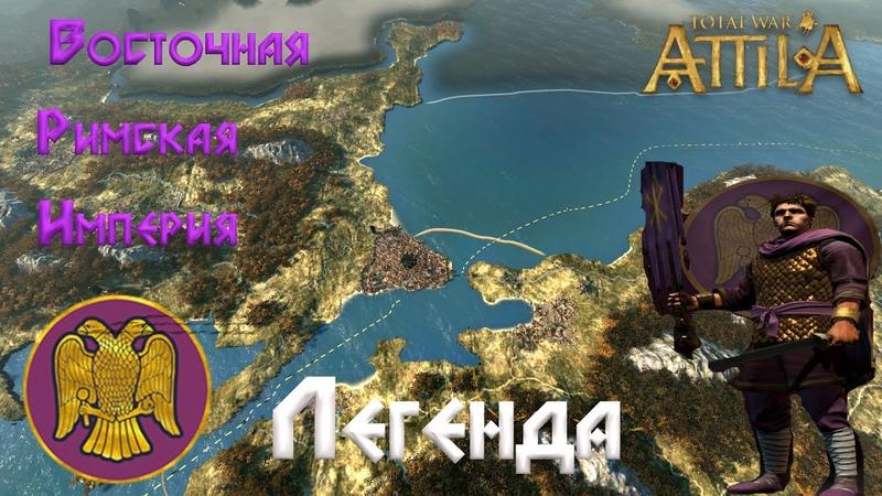 Total War Attila В Р И Легенда 24 Смена религии