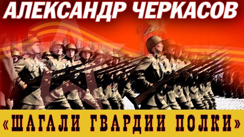 Александр ЧЕРКАСОВ ШАГАЛИ ГВАРДИИ ПОЛКИ Идут Бессмертные полки
