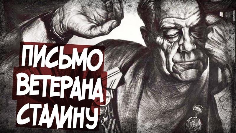 О Чем Инвалид Войны Попросил Сталина